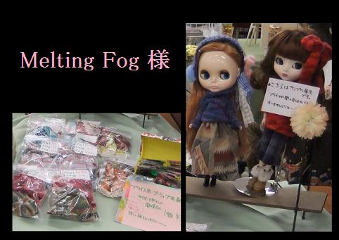 ds45 Melting Fog様.png